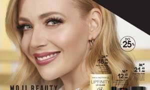 Katalozi - Cosmetics market / CM katalog do 30.10.2020