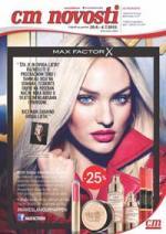 Katalozi - Cosmetics market / CM Novosti do 04.07.2015